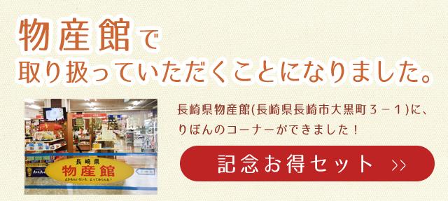 長崎の県産品に登録されました!