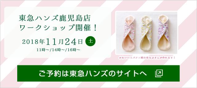 11/24 東急ハンズ鹿児島店にてワークショップを開催します!
