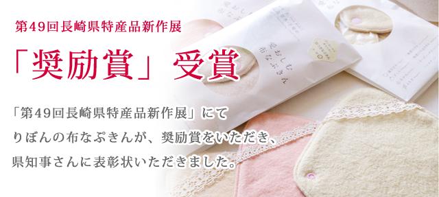 第49回長崎県特産品新作展授賞式