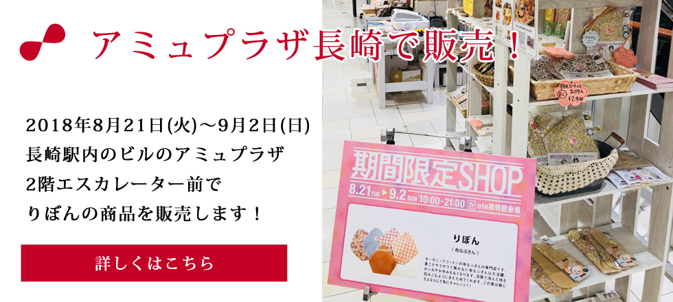 8/21-9/2 アミュプラザ長崎 期間限定Shop