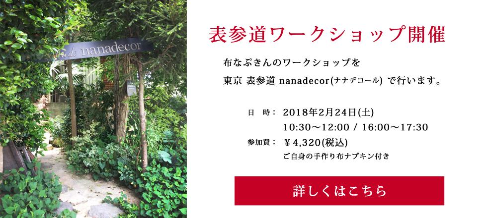 布なぷきんのワークショップを東京 表参道 nanadecor(ナナデコール) で行います。