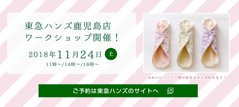 東急ハンズ鹿児島店ワークショップ開催!