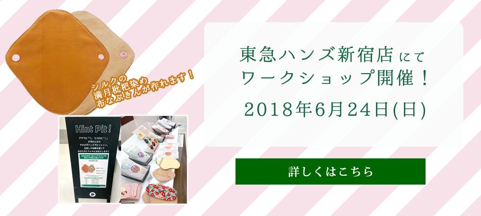 6/24 東急ハンズ新宿店ワークショップ開催