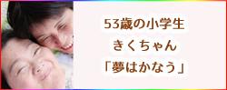 53歳の小学生きくちゃん