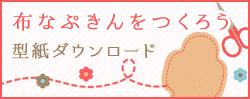 布なぷきん型紙ダウンロード