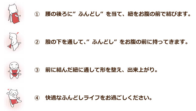 fundoshi-main