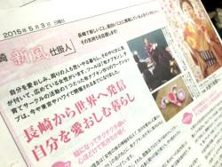 りぼん 長崎新聞 とっとって掲載