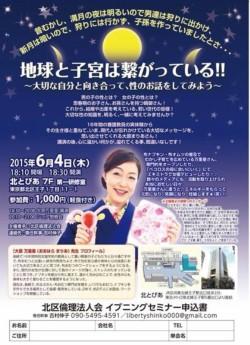 6月4日(木) 東京講演会 大原万里亜