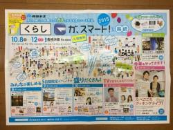 ガ、スマート!in長崎でトーク