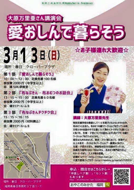 3月13日 大原万里亜講演会